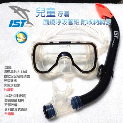 台灣製 IST 兒童 半乾式 浮潛 面鏡呼吸管組 CS71088 黑 ,附收納網袋