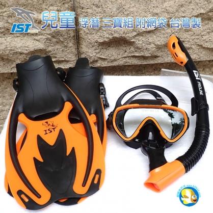 台灣製 IST 兒童 浮潛三寶  CFJ02 黑橘 面鏡+呼吸管+蛙鞋 附收納網袋