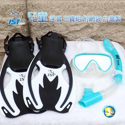 台灣製 IST 兒童 浮潛三寶  CFJ02 綠白 面鏡+呼吸管+蛙鞋 附收納網袋