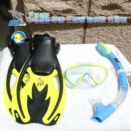 台灣製 IST 兒童 浮潛三寶  CFJ02 黃藍 面鏡+呼吸管+蛙鞋 附收納網袋