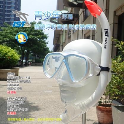 台灣製 IST 青少年 半乾式 浮潛 面鏡呼吸管組 CS75188 粉藍 附收納網袋