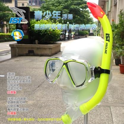 台灣製 IST 青少年 半乾式 浮潛 面鏡呼吸管組 CS75188 螢光黃 附收納網袋