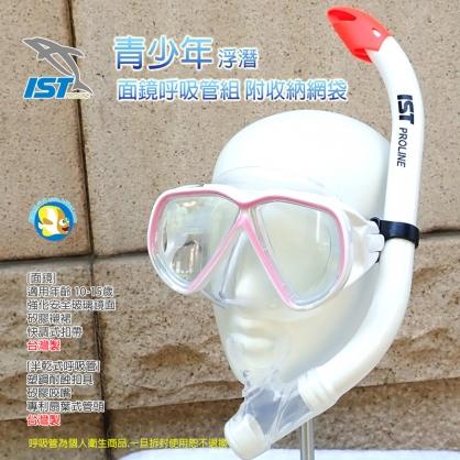 台灣製 IST 青少年 半乾式 浮潛 面鏡呼吸管組 CS75188 粉紅白 附收納網袋