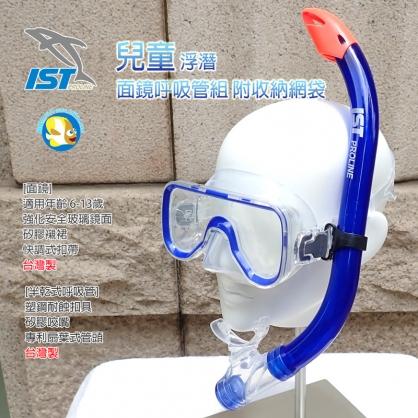 台灣製 IST 兒童 半乾式 浮潛 面鏡呼吸管組 CS71088 透明藍 附收納網袋
