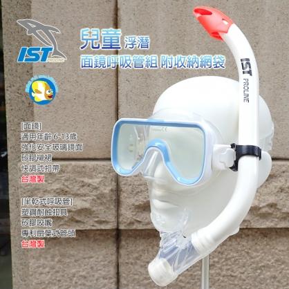 台灣製 IST 兒童 半乾式 浮潛 面鏡呼吸管組 CS71088 藍白 附收納網袋