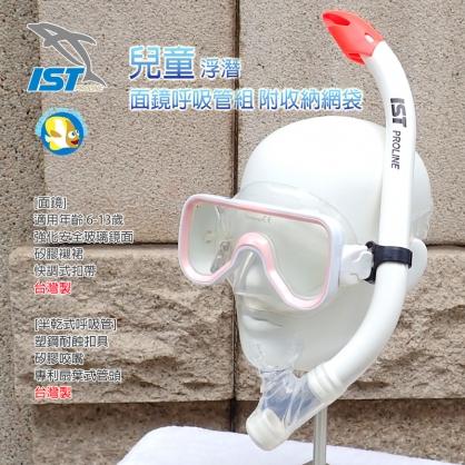 台灣製 IST 兒童 半乾式 浮潛 面鏡呼吸管組 CS71088 粉紅白 附收納網袋