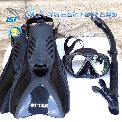 台灣製 IST 成人 浮潛三寶  CF02 黑 面鏡+呼吸管+蛙鞋 附收納網袋