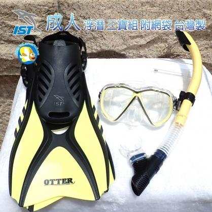 台灣製 IST 成人 浮潛三寶  CF02 黃 面鏡+呼吸管+蛙鞋  附收納網袋