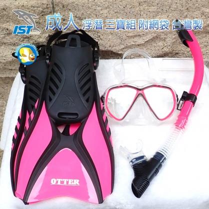 台灣製 IST 成人 浮潛三寶  CF02 桃紅 面鏡+呼吸管+蛙鞋  附收納網袋