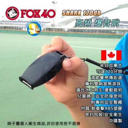 加拿大 Fox 40 SHARX 120分貝 黑 無滾珠口哨 安全哨 裁判哨 狐狸哨