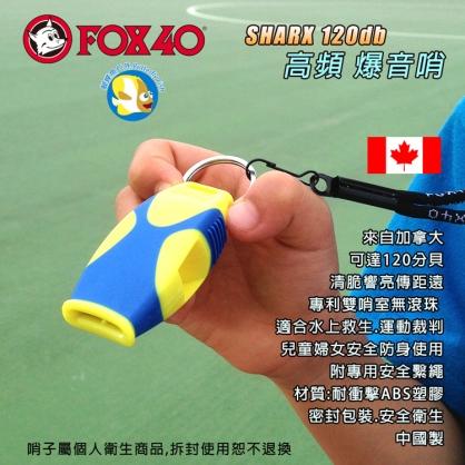 加拿大 Fox 40 SHARX 120分貝 黃藍 無滾珠口哨 安全哨 裁判哨 狐狸哨