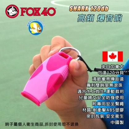 加拿大 Fox 40 SHARX 120分貝 粉紅 無滾珠口哨 安全哨 裁判哨 狐狸哨