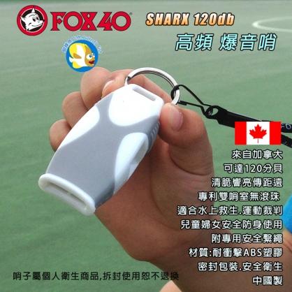 加拿大 Fox 40 SHARX 120分貝 白 無滾珠口哨 安全哨 裁判哨 狐狸哨