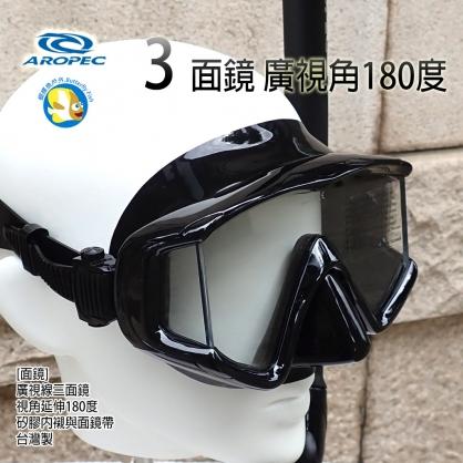 Aropec三面鏡 廣視角 180度 面鏡 M3HF09 ;浮潛 潛水適用