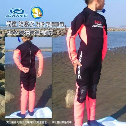 [台灣製 Aropec] 2mm 長袖長褲 兒童防寒衣 螢光粉 5B127C