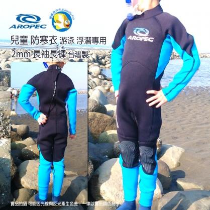 [台灣製 Aropec] 2mm 長袖長褲 兒童防寒衣 天空藍 5B127C