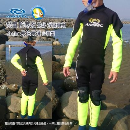 [台灣製 Aropec] 2mm 長袖長褲 兒童防寒衣 螢光黃 5B127C
