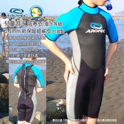 台灣製 Aropec 3B44C 2.5mm 兒童 游泳 防寒衣 天空藍