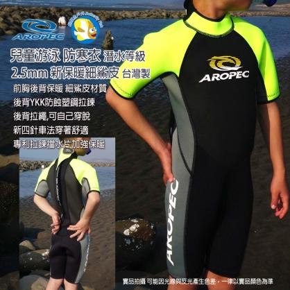 台灣製 Aropec 3B44C 2.5mm 兒童 游泳 防寒衣 螢光黃