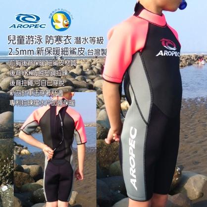 台灣製 Aropec 3B44C 2.5mm 兒童 游泳 防寒衣 桃紅