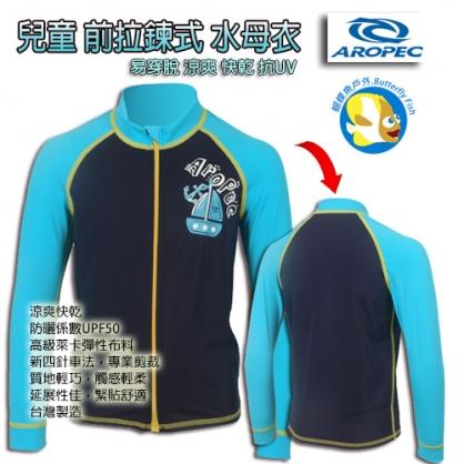 台灣製 Aropec Z5K77C 寶貝藍 UPF50+ 兒童 前拉鍊長袖 水母衣 防曬衣