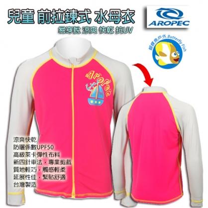 台灣製 Aropec Z5K77C 寶貝桃紅 UPF50+ 兒童 前拉鍊長袖 水母衣 防曬衣