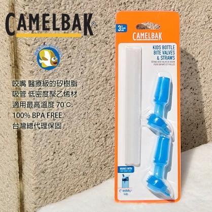 Camelbak  原裝 兒童 吸管咬嘴組 2入 天空藍 台灣總代理公司貨