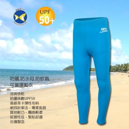 台灣製 Aropec UPF50+ 5K49C 兒童水母長褲 土耳其藍  防曬褲 泳褲 水母衣褲