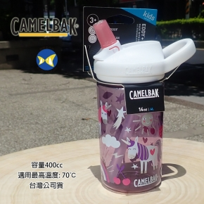 [公司貨 CAMELBAK] CAMELBAK 400ml eddy+ 兒童吸管 運動水瓶 歡樂獨角獸
