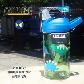 [公司貨 CAMELBAK] CAMELBAK 400ml eddy+ 兒童吸管 運動水瓶 嘻哈恐龍