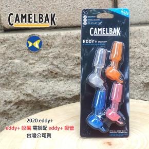 開發票 台灣公司貨 Camelbak eddy+ 兒童水壺 4色咬嘴組