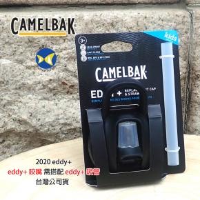 開發票 台灣公司貨 CAMELBAK  eddy+ 兒童水壺 瓶蓋替換組