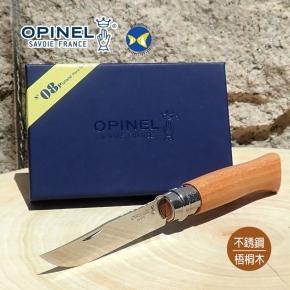 開發票 法國刀 OPINEL No.08 普羅旺斯梧桐木 限量版 不銹鋼刀刃 OPI_002365