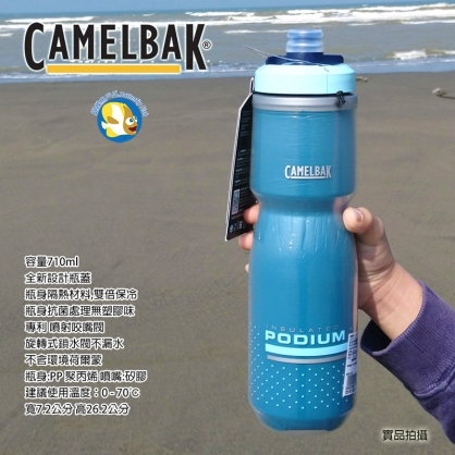 [Camelbak 公司貨] Camelbak 710ml Podium 2倍保冷 噴射水瓶 藍綠
