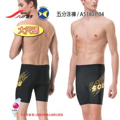 台灣製 聖手 SAIN SOU 七分 四角泳褲 A53807-04 黑黃 M - 2L ;休閒泳裝