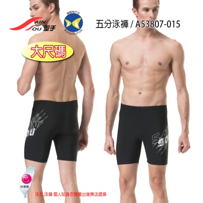 台灣製 聖手 SAIN SOU 七分 四角泳褲 A53807-15 黑白 M - 2L ;休閒泳裝