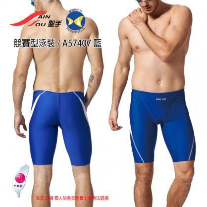 台灣製 聖手 SAIN SOU 五分 四角泳褲 A57407 藍;競速專用