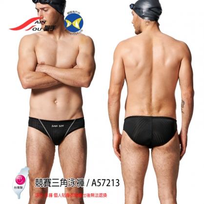 台灣製 聖手 SAIN SOU 競賽三角泳褲 A57213 黑 L號:腰圍29-32英吋