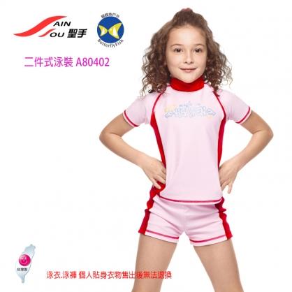 開發票 台灣製 聖手 SAIN SOU A80402 二件式泳裝 附泳帽 女童泳裝