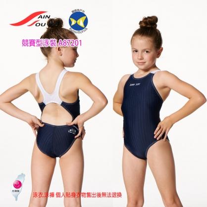 開發票 台灣製 聖手 SAIN SOU A87201 競賽型泳裝