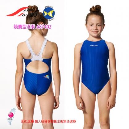 開發票 台灣製 聖手 SAIN SOU A87402-05 藍 競賽型泳裝