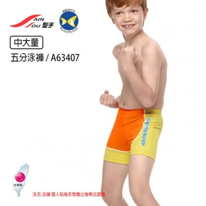 開發票 台灣製 聖手 SAIN SOU A63407 黃 中大童 五分泳褲 四角泳褲,休閒泳裝