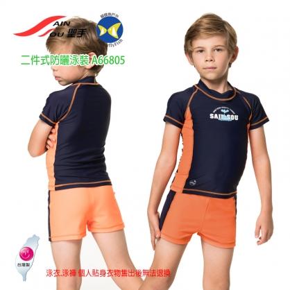 開發票 台灣製 聖手 SAIN SOU A66805 二件式防曬泳裝 水母衣+泳褲+泳帽 男女童適用