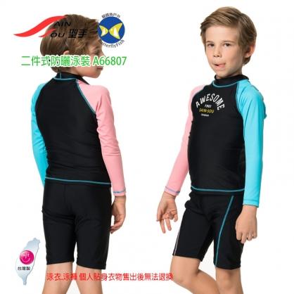 開發票 台灣製 聖手 SAIN SOU A66807 二件式防曬泳裝 水母衣+泳褲+泳帽 男女童適用