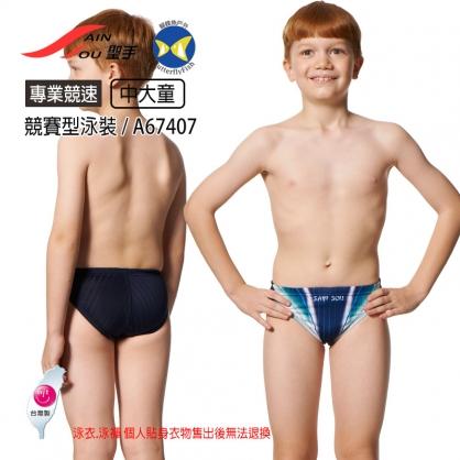 開發票 台灣製 聖手牌 SAIN SOU A67407 深藍 男童 競速專用 三角泳褲