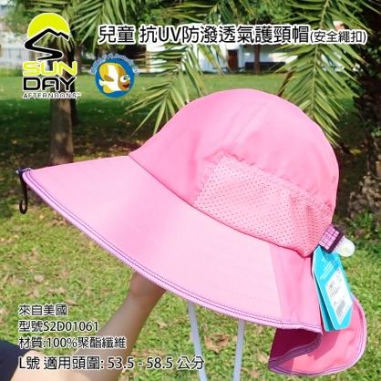 開發票 美國 Sunday Afternoons 兒童 抗UV防潑透氣 護頸帽 粉紅 S2D01061;遮陽帽