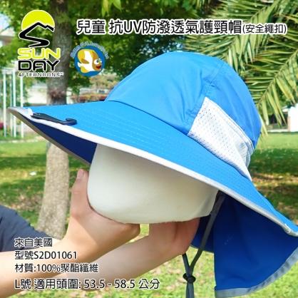 開發票 美國 Sunday Afternoons 兒童 抗UV防潑透氣 護頸帽 皇室藍 S2D01061;遮陽帽