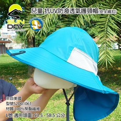 開發票 美國 Sunday Afternoons 兒童 抗UV防潑透氣 護頸帽 沼澤綠 S2D01061;遮陽帽