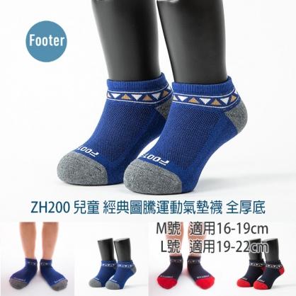 Footer ZH200 (全厚底) 兒童 經典圖騰運動氣墊襪 ;除臭襪