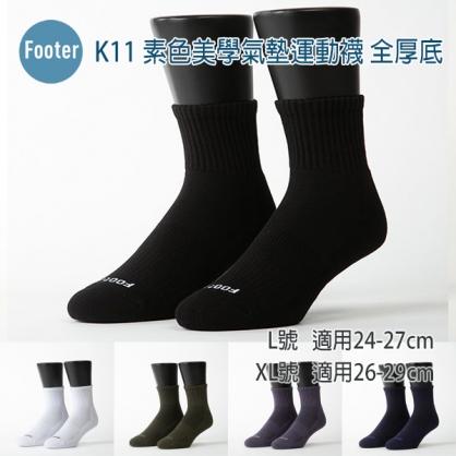 Footer 除臭襪 K11 L號 XL號 全厚底 素色美學氣墊運動襪